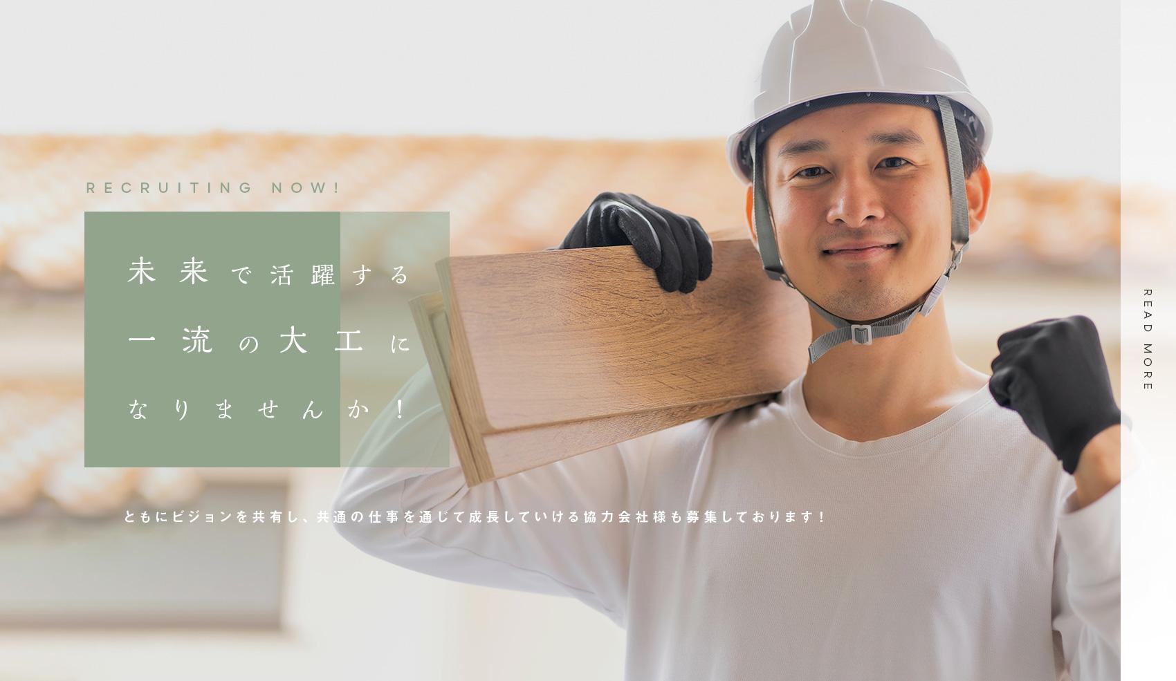 未来で活躍する一流の大工さんになりませんか!